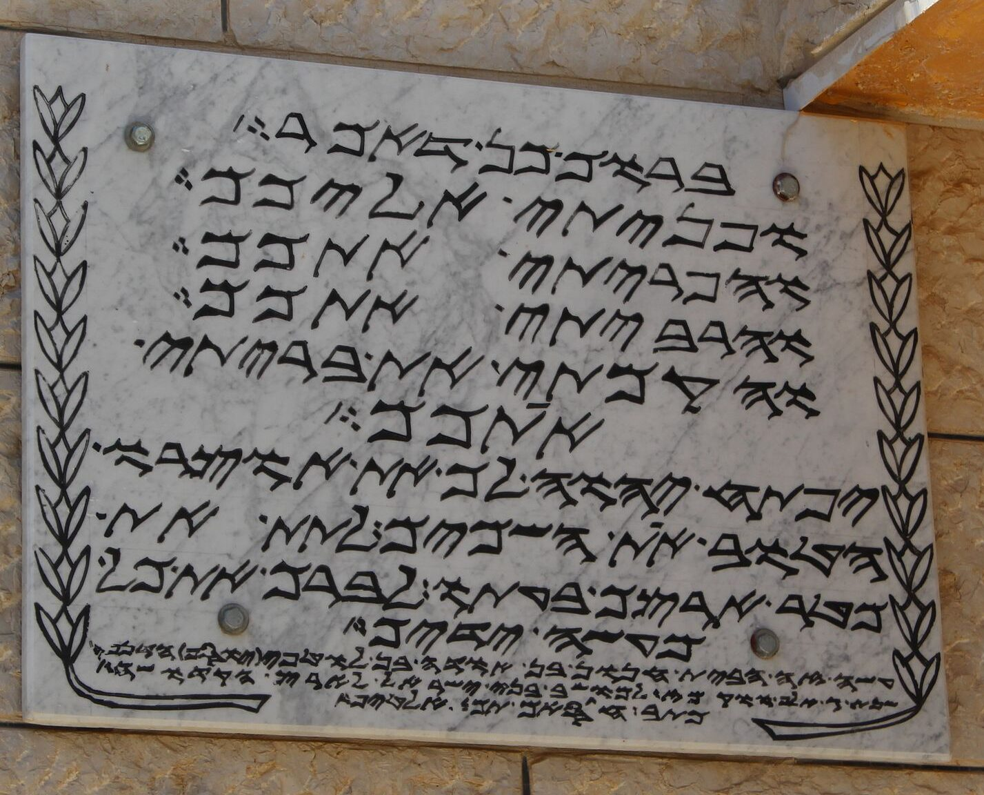 The Heritage of Samaritan Hebrew in the Second Temple Period
