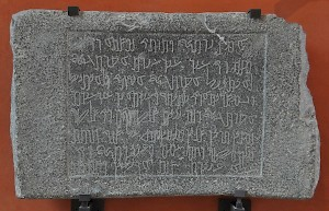 Nabatean Aramaic Funerary Inscription